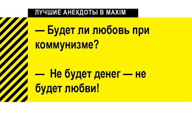 Фото №4 - Лучшие анекдоты про «Армянское радио», и откуда оно вообще взялось