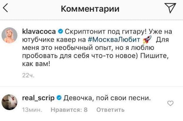 Фото №1 - Неловко вышло: Скриптониту не понравился кавер Клавы Коки на его песню