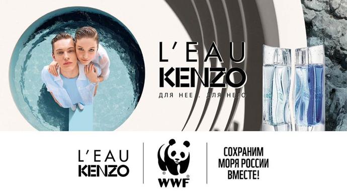 Kenzo запустил проект «Сохраним моря России вместе»
