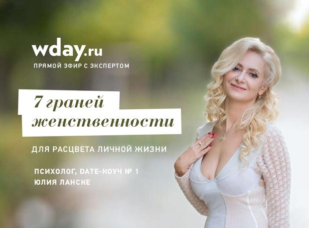 Фото №1 - Юлия Ланске расскажет, что привлекает мужчин на самом деле