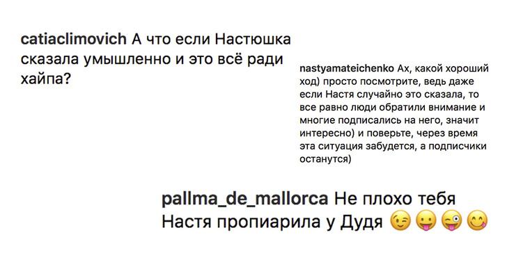 Фото №3 - Почему из-за Насти Ивлеевой теперь смеются над Элджеем
