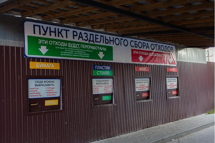 Фото №3 - Дели и вычитай: могут ли россияне сэкономить на раздельном сборе мусора?