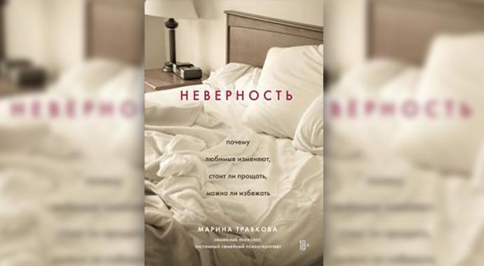 Марина Травкова «Неверность. Почему любимые изменяют, стоит ли прощать, можно ли избежать»