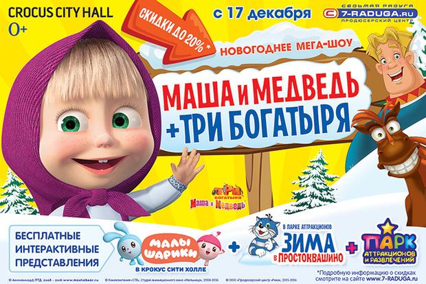 Фото №2 - Елки 2016-2017: лучшие новогодние шоу этой зимы