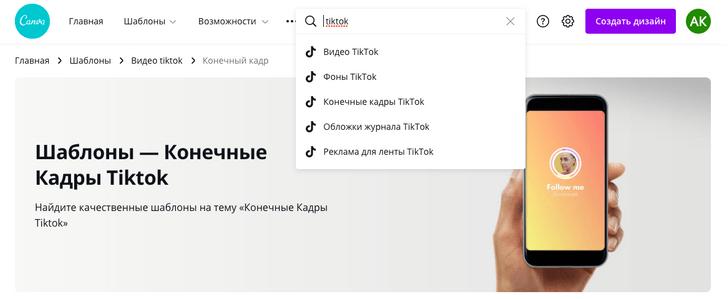 Фото №2 - Как создать крутые видео для TikTok и Инстаграм Reels, чтобы они однозначно залетели в рекомендации 😍