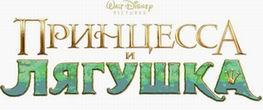 Фото №1 - Издательство «Вокруг света» и компания «Disney» прглашают в новогоднее путешествие