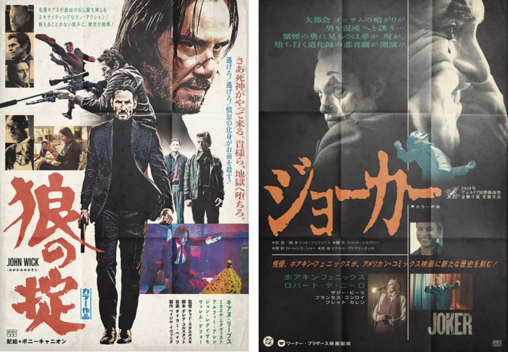 Фото №1 - Дизайнер рисует постеры современных фильмов в стиле японских афиш 60—70-х годов