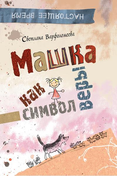 Фото №3 - Недетские вопросы и ответы в детских книгах