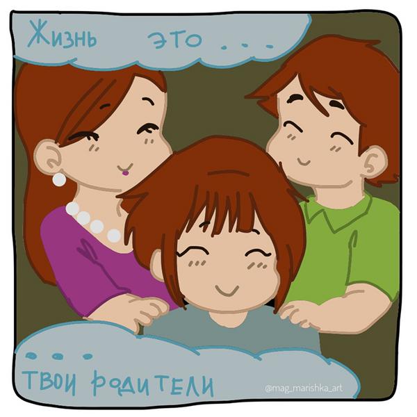 Фото №2 - Блог читателя: добрый комикс о радостях жизни