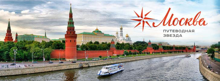 Фото №1 - В Москве выберут лучших представителей туриндустрии