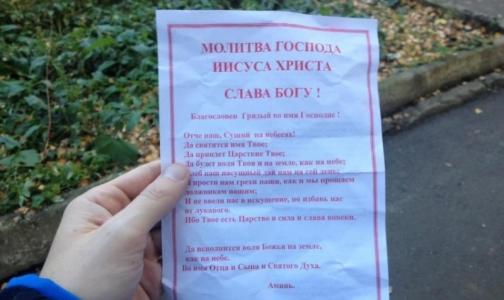 Фото №1 - В поликлинике Екатеринбурга к талонам прикладывали листки с молитвами