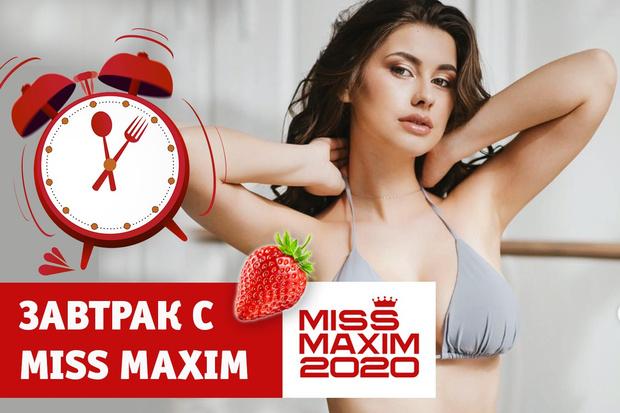 Фото №1 - «Видеозавтрак с Miss MAXIM»: Ангелина Просветова учит готовить сэндвич с яйцом