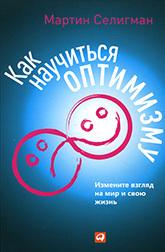 «Как научиться оптимизму»