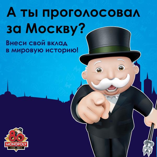 Фото №2 - Появится ли Москва на игровом поле новой Монополии?