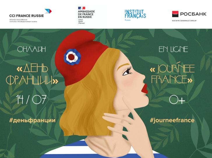 Фото №1 - Дух Парижа: что будет на фестивале «День Франции»