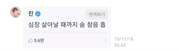 Фото №2 - So sweet: Как Джин из BTS «оживил» сердце фаната