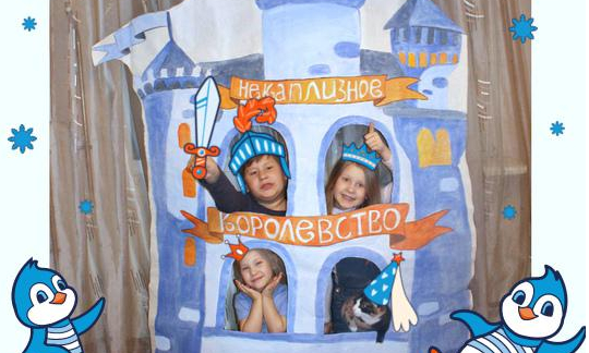 Королевство вашей мечты. Тизин® и Parents.ru подвели итоги творческого конкурса