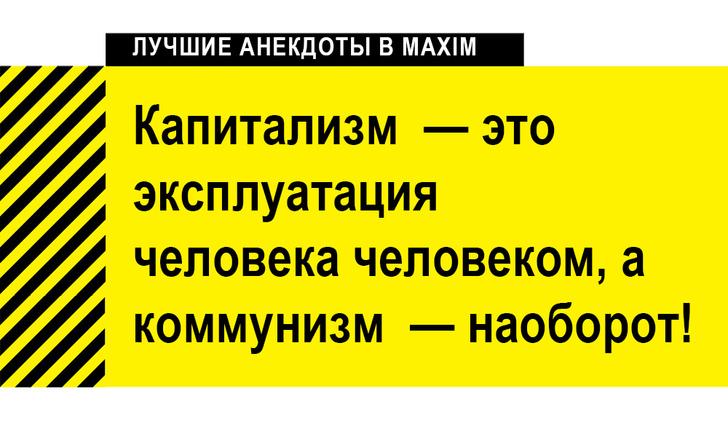 Фото №2 - Лучшие анекдоты про коммунизм и СССР