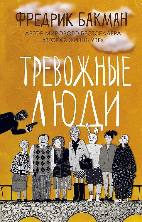 Фото №3 - Что почитать: 7 книг, о которых все говорят