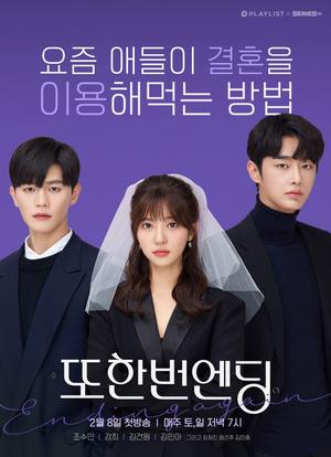 Фото №2 - 5 отличных корейских веб-дорам для тех, кто ценит время и любит истории про любовь
