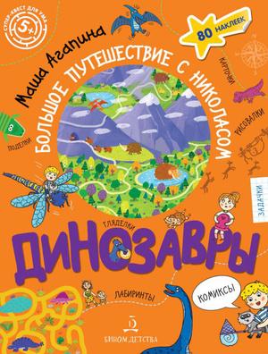 Фото №9 - 10 веселых книг, которые развивают малыша незаметно