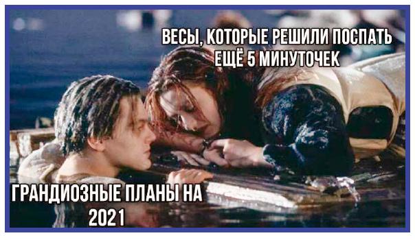 Фото №7 - Как в кино! Самый классный гороскоп на 2021 год 😁