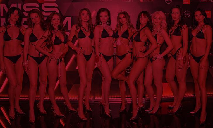 Фото №1 - Девушки и красавицы! Все ждут ваших заявок на конкурс MISS MAXIM 2021