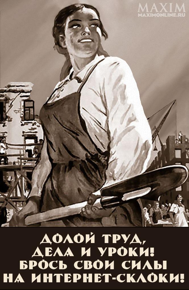 Фото №2 - Слоган агитационной листовки оказался сворован с шуточного плаката MAXIM