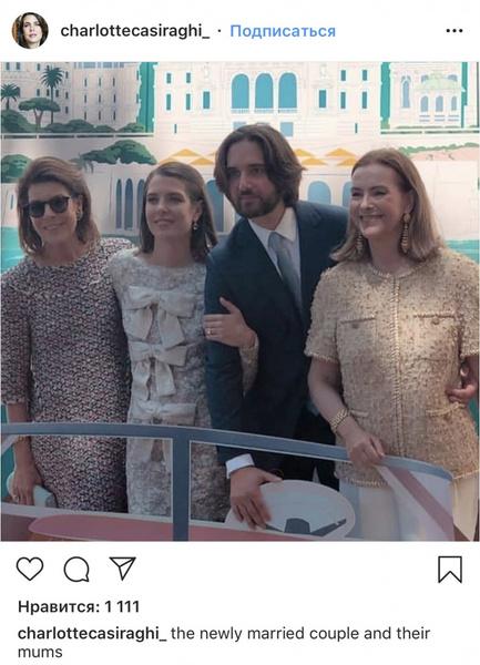 Фото №1 - Принцесса Монако Шарлотта Казираги вышла замуж за кинопродюсера Димитрия Рассама