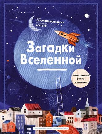 Фото №2 - Что почитать вместе с ребенком: 13 книжных новинок для всей семьи