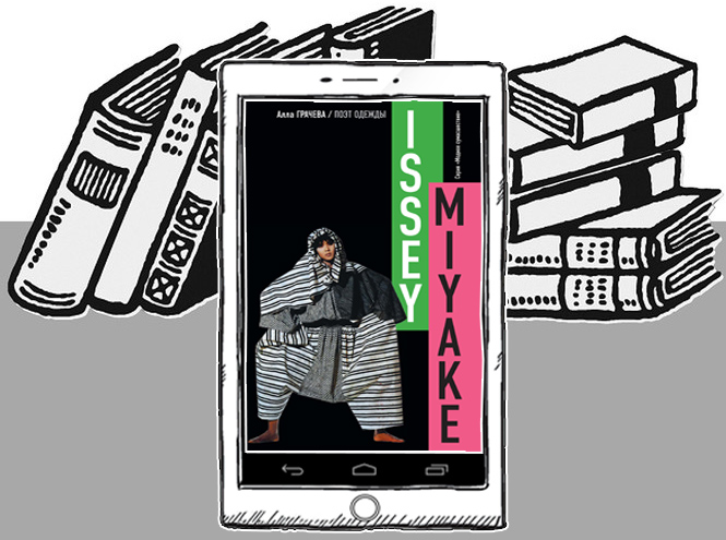 Фото №7 - Топ-7 книг о легендах fashion-индустрии