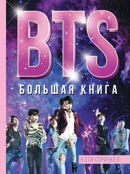 Фото №1 - «BTS. Большая книга»: все, что ты хотела знать о бантанах, и даже больше 💜