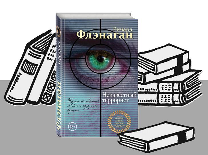 Фото №2 - Must read: читаем обладателей Нобеля и Букера