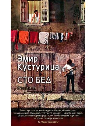 Фото №3 - 10 главных новинок книжной ярмарки в Москве
