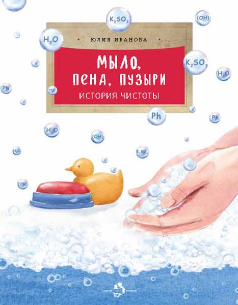 «Мыло, пена, пузыри. Историячистоты», Юлия Иванова