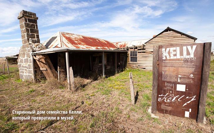 Фото №9 - Дикая собака Келли: история самого главного бандита Австралии