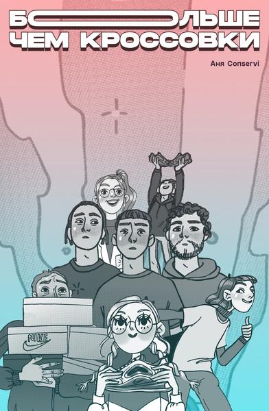 Фото №1 - Настольная книга хайпбиста: о чем расскажет комикс «Больше чем кроссовки»