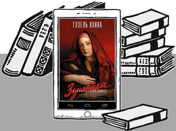 Фото №5 - Чтение на выходные: 5 любимых книг Наташи Давыдовой