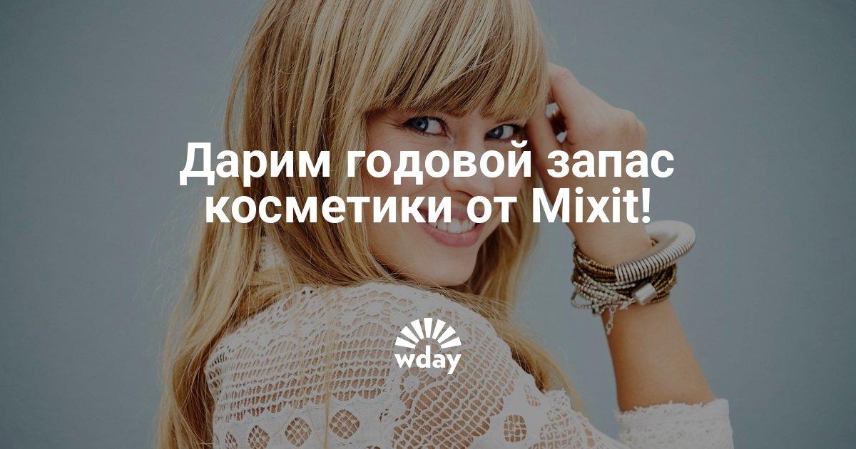 Выиграть косметику Mixit бесплатно
