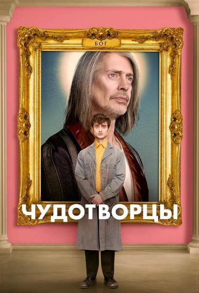Фото №3 - Мальчик, который влюбил: что магического в Дэниеле Рэдклиффе и почему его невозможно не обожать?