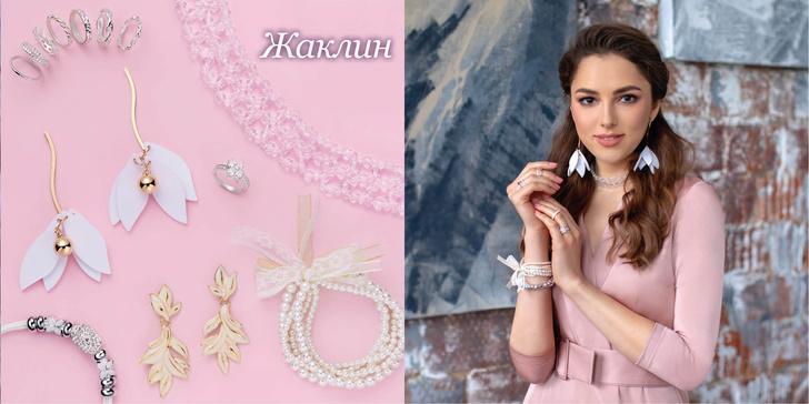Фото №4 - Серьги, кольца и ожерелья: собери свой весенний образ вместе с Lady Collection