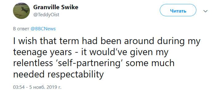 И почему этот термин не был в обиходе, когда я был подростком, это придало бы моему «партнерству с самим собой» хотя бы видимость респектабельности.