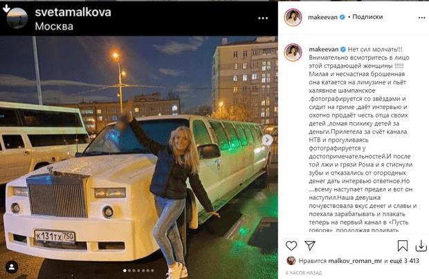 Фото №2 - «Продает честь»: Макеева обрушилась на жену своего жениха с обвинениями во лжи и мстительности