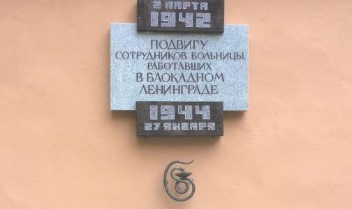Фото №1 - Введенскую больницу украсила мемориальная доска в память о врачах-блокадниках