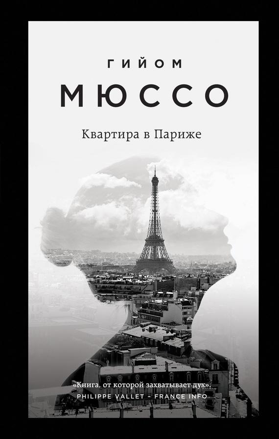 Фото №5 - 10 французских романов, от которых невозможно оторваться