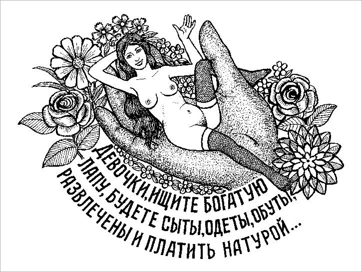 Фото №19 - Жидобой против фуфлогона: подлинные значения тюремных татуировок