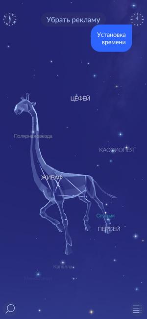 Фото №9 - 9 сайтов и приложений для влюбленных в астрономию