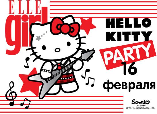 Фото №1 - ELLE girl приглашает на вечеринку Hello Kitty