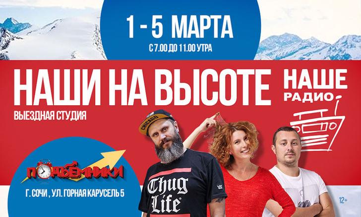 Фото №1 - «НАШИ на высоте»: шоу «Подъемники» открывает студию в Красной Поляне
