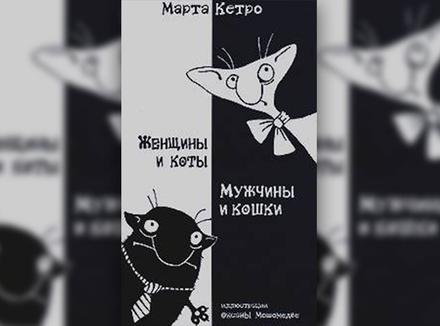 Марта Кетро «Женщины и коты, мужчины и кошки»